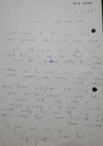 kenetdudi-peres-letter