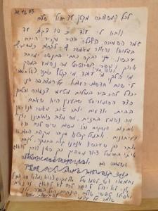 מכתבו האחרון של אילן מהמלחמה