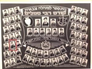 בית ספר למנהלה צבאית - קורס רבי סמלים , נובמבר 70