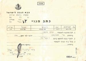 Vigdor Shmuel PIc5
