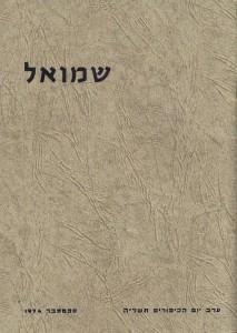 VigdorShmuelH2