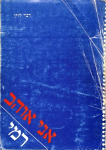 rami-levin-1-1